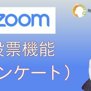 *zoomの投票機能(アンケート)の使い方【動画あり】