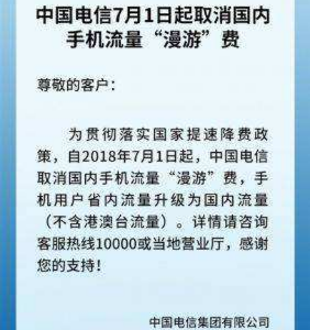 中国携帯 国内ローミング費が無くなった