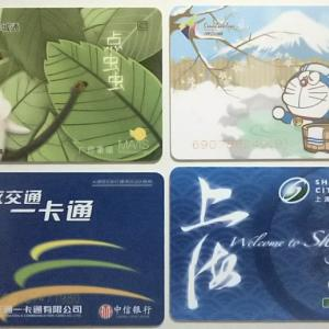 広東省が全国共通の交通カードを発行
