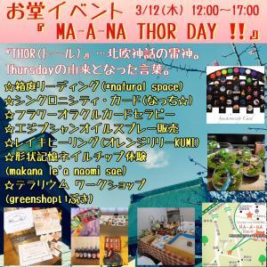 3/12(木)『MA-A-NA THOR DAY』に出展します。