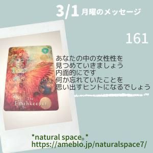3/1【月曜のメッセージ】■161■