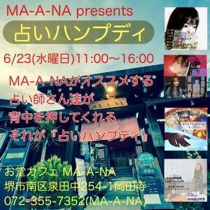 6/23(水)『MA-A-NA 占いhump day 』に出展します♪