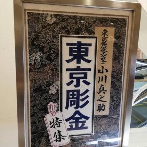 2/26~3/3  日本橋高島屋 7階 呉服売場