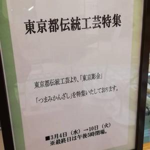 3月10日まで新宿高島屋11階呉服売り場にて