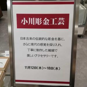 東武百貨店 池袋店 11月12日~11月18日まで開催いたします