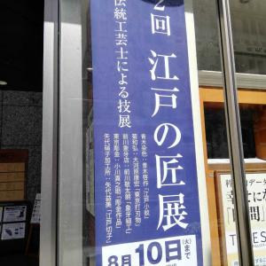 イベントのお知らせ 8月4日(水)~8月10日(火) 丸善・日本橋店 江戸の匠展