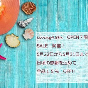 Living45th OPEN7周年 SALEのお知らせ