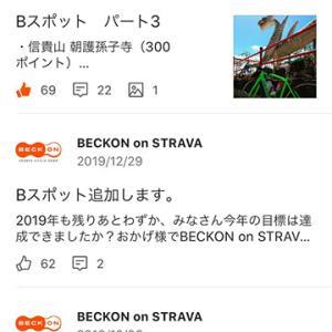 """1/12 """"十三参り""""からのBスポット攻略ライド Stage-2"""
