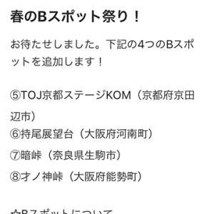 3/21 BスポットPart8攻略ライド 〜稲荷号出撃〜