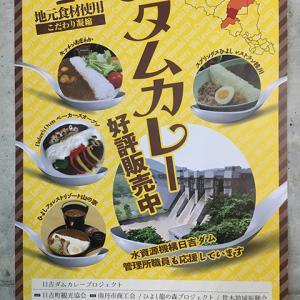 4/10 ヨメさん、初!日吉ダムグルメライド