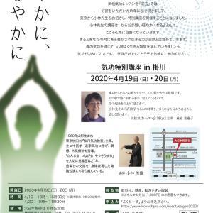 氣功特別講座 in掛川 開催中止のお知らせ
