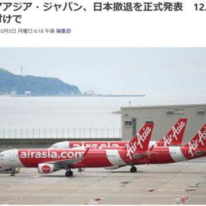 エアアジアが日本から撤退 (゚д゚;)