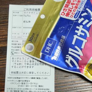 諦めていたのにもらえる5000円 v( ̄∇ ̄)v