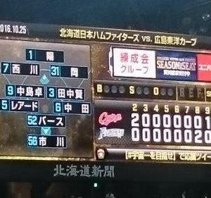 日本シリーズ第3戦~大谷翔平 劇的サヨナラ!倍返しだ!!