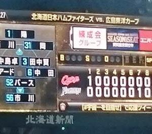 日本シリーズ第5戦~西川が劇的サヨナラ満弾!札幌3連勝で日本一ミラクル王手!!