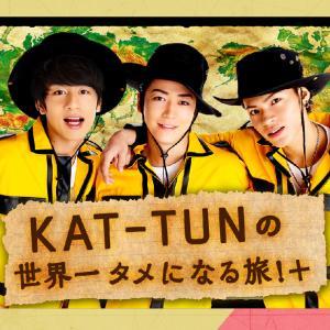 TBS『KAT-TUNの世界一タメになる旅!+』第29話 バスの旅! にゲスト出演しました。