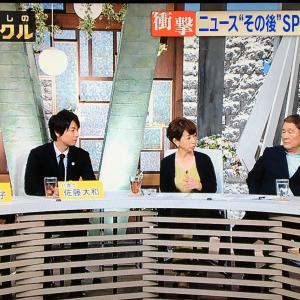 テレビ朝日『ビートたけしのTVタックル』世間を騒がせたニュースその後SPにゲスト出演しました。
