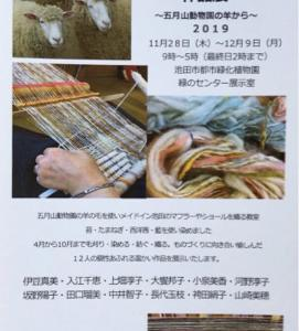 池田市主催の草木染・織教室の作品展