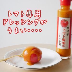 キャピタル東洋亭【トマト専用ドレッシング】がおいしいぞ!