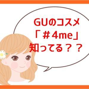 色がきれい!GU(ジーユー)コスメ【#4me by GU(フォー ミー)】
