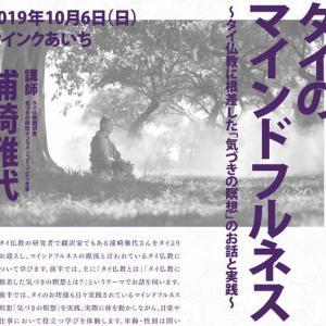 タイのマインドフルネス/浦崎雅代さん講演会&瞑想会~10月6日:ウィンクあいち