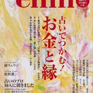 elfin(エルフィン)【2019年12月増刊号】にプラユキさんが紹介