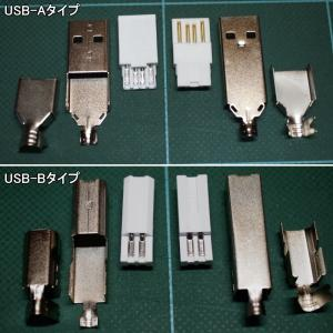 超簡単USBケーブルの自作♪