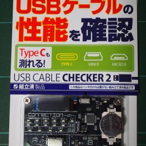 たかがUSBケーブル、されどUSBケーブル(笑)~自作USBケーブルの性能は?