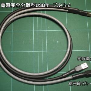 自作USBケーブル第3弾~上流2ポート下流1ポート・信号、電源完全分離型USBケーブルの製作(難易度高め)