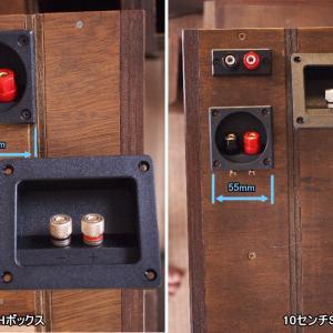 『小は大を兼ねる』~お安く微磁性オリジナル・スピーカーターミナルを作る(コスパ最強?、、、笑)