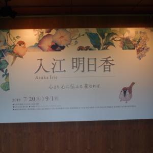 入江明日香さんの銅版画に驚愕!~極めて繊細、かつ独特な世界観に酔いしれる(笑)