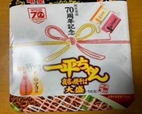 ㊗️一平ちゃん70周年記念!!