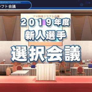 【コメント実況】2019年プロ野球ドラフト会議【埼玉西武ライオンズ贔屓】