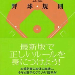 授業の野球でインフィールドフライ主張したら嫌われた