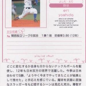 【悲報】ナックル姫こと吉田えりさん、今年の3月から公式ブログの更新が途絶える
