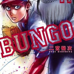 BUNGOのスカウト「文吾と野田の両獲りできたら向こう10年は捨てる」