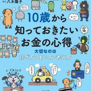 ぼく将(10)「あきれた」おこづかい500円を保留