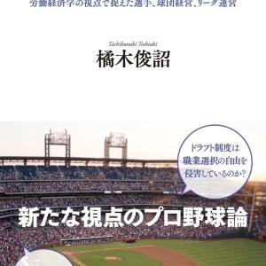プロ野球選手(9:00~21:00(残業あり)月曜休み、全国移動あり、クレーマーあり)