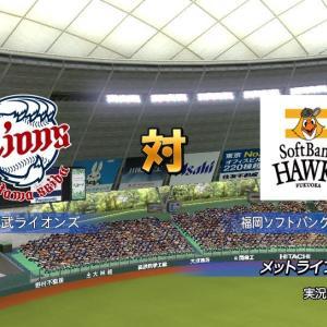 【コメント実況】2019年10月13日(日) 西武対ソフトバンク クライマックスシリーズ ファイナルステージ 第4戦