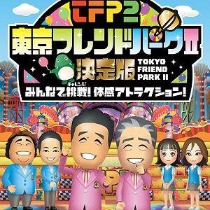 東京フレンドパークで打線組んだ