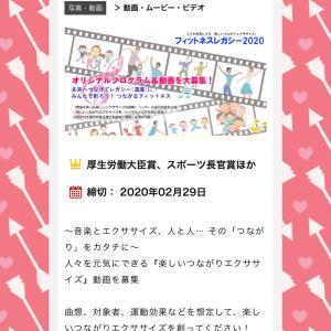 フィットネスレガシー2020動画コンテスト
