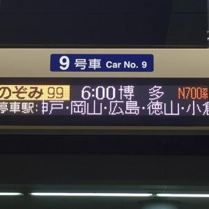 202001東海道新幹線乗車記「のぞみ99号 品川-名古屋」