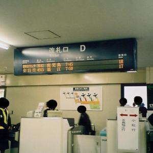 200802全日空搭乗記「ANA4915便 福岡-五島福江」