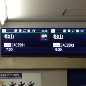 201402日本エアコミューター搭乗記「JAC3591便 福岡-松山」