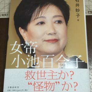 【東京都民必読の書】女帝小池百合子