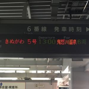 202006JR東日本乗車記「特急きぬがわ5号 新宿−大宮」