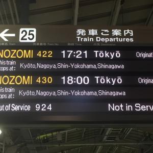 202007東海道新幹線乗車記「のぞみ422号 新大阪−品川」