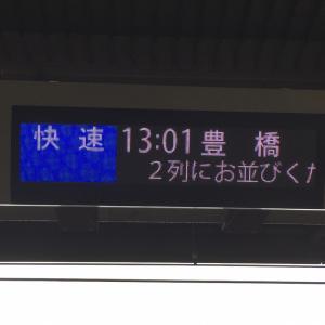 202007東海道本線をそのまんま東へ(名古屋→横浜)