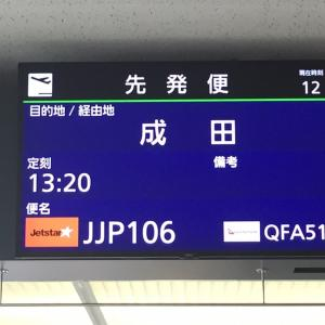202009ジェットスタージャパン搭乗記「GK106便 新千歳-東京成田」