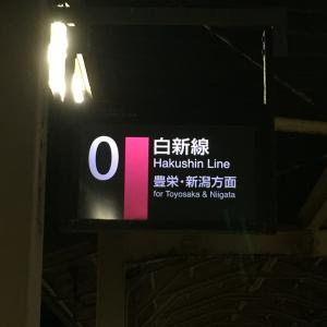 202103JR東日本乗車記「白新線をコンプリートする」